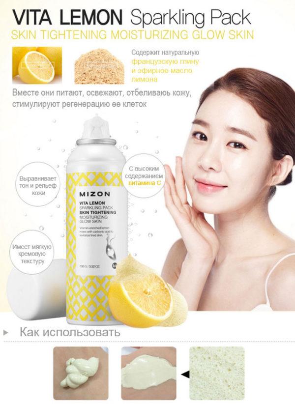 Маска витаминизированная с лимоном Mizon Vita Lemon Sparkling Pack 100гр