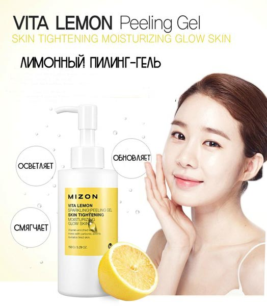 Пилинг-гель с экстрактом лимона Mizon Vita Lemon Sparkling Peeling Gel 150гр