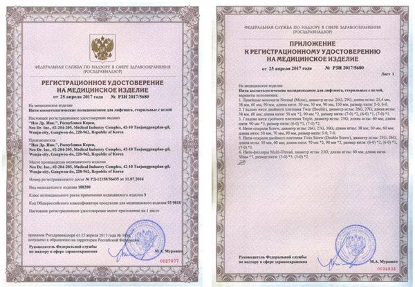 Регистрационное удостоверение на медицинское изделие мезонити NEO Dr. Корея для мезотерапии