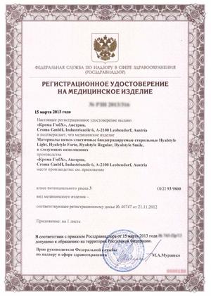 сертификат Росздравнадзора гиалуроновый филлер для мезотерапии HyalStyle Австрия
