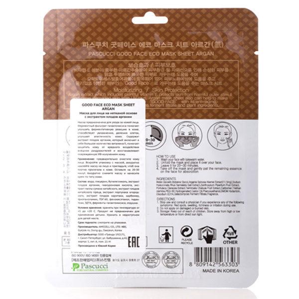 Маска с экстрактом аргании Pascucci Good Face Eco Mask Sheet Argan 10 шт. Amicell Корея