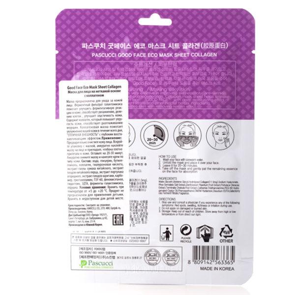 Маска с коллагеном Pascucci Good Face Eco Mask Sheet Collagen 10 шт. Amicell Корея