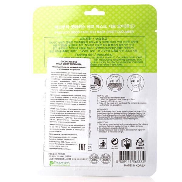 Маска с экстрактом огурца Pascucci Good Face Eco Mask Sheet Cucumber 10 шт. Amicell Корея
