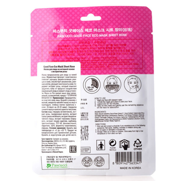 Маска с экстрактом розы Pascucci Good Face Eco Mask Sheet Rose 10 шт. Amicell Корея