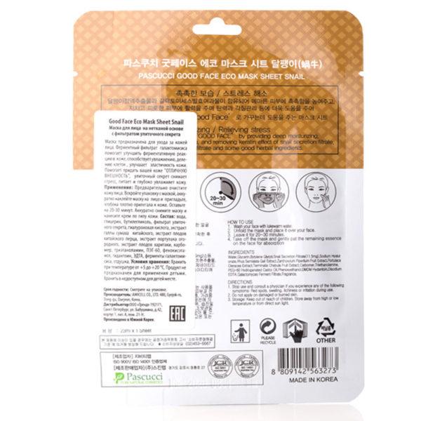Маска с фильтратом улиточного секрета Pascucci Good Face Eco Mask Sheet Snail, 10 шт. Amicell Корея