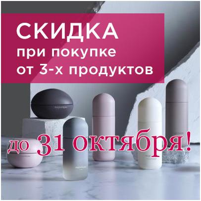 Скидка 40% при покупке от 3-х разных продуктов! Акция действительна до 31.10.2021!
