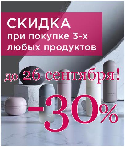 Скидка 30% при покупке 3-х любых продуктов Phymongshe Корея! Акция действительна до 26.09.2021!